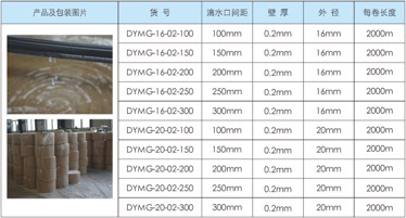 drip irrigation tape specification